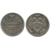 10 копеек,1822 года, (СПБ-ПД) серебро  Российская Империя