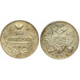 10 копеек,1823 года, (СПБ-ПД) серебро  Российская Империя (арт: н-46683)