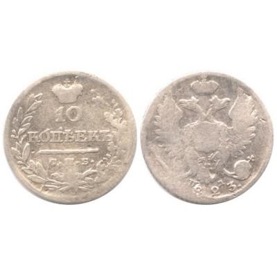 10 копеек,1823 года, (СПБ-ПД) серебро  Российская Империя