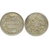 10 копеек,1827 года, (СПБ-НГ) серебро  Российская Империя (арт: н-48218)
