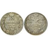 10 копеек,1833 года, (СПБ-НГ) серебро  Российская Империя (арт н-46665)