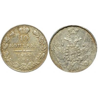 10 копеек,1836 года, (СПБ-НГ) серебро  Российская Империя (арт н-48219)