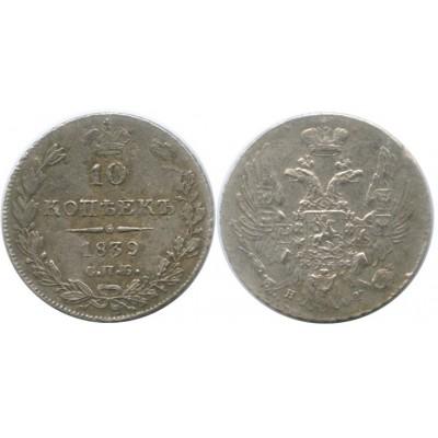 10 копеек,1839 года, (СПБ-НГ) серебро  Российская Империя