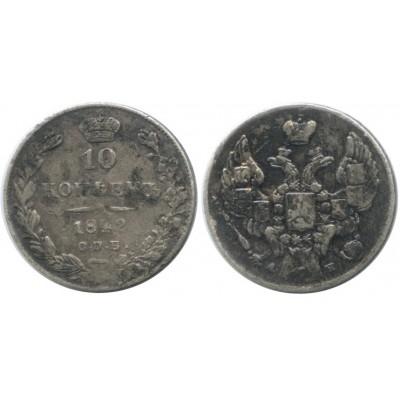 10 копеек,1842 года, (СПБ-АЧ) серебро  Российская Империя