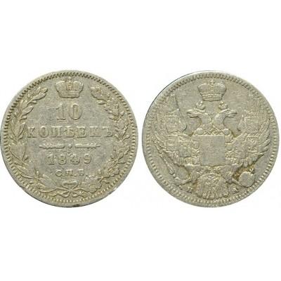 10 копеек,1849 года, (СПБ-ПА) серебро  Российская Империя (арт н-49948)