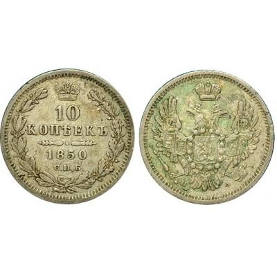 10 копеек,1850 года, (СПБ-ПА) серебро  Российская Империя (арт н-30810)