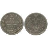 10 копеек,1852 года, (СПБ-ПА) серебро  Российская Империя