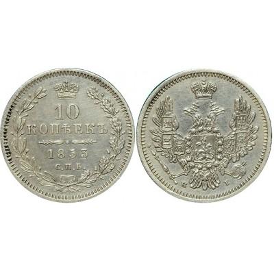 10 копеек,1853 года, (СПБ-НI) серебро  Российская Империя (арт н-46015)