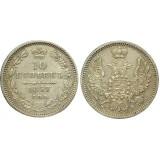 10 копеек,1857 года, (СПБ-ФБ) серебро  Российская Империя (арт н-46664)