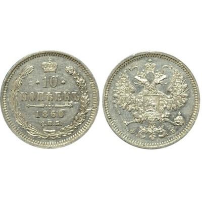 10 копеек,1860 года, (СПБ-ФБ) серебро  Российская Империя (арт н-45946)
