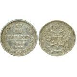 10 копеек,1863 года, (СПБ-АБ) серебро  Российская Империя (арт н-47606)