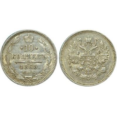 10 копеек,1865 года, (СПБ-НФ) серебро  Российская Империя (арт н-47578)