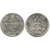 10 копеек,1867 года, (СПБ-НI) серебро  Российская Империя