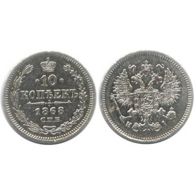 10 копеек,1868 года, (СПБ-НI) серебро  Российская Империя