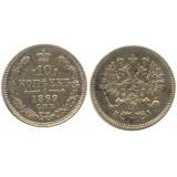 10 копеек,1869 года, (СПБ-НI) серебро  Российская Империя