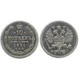 10 копеек,1871 года, (СПБ-НI) серебро  Российская Империя