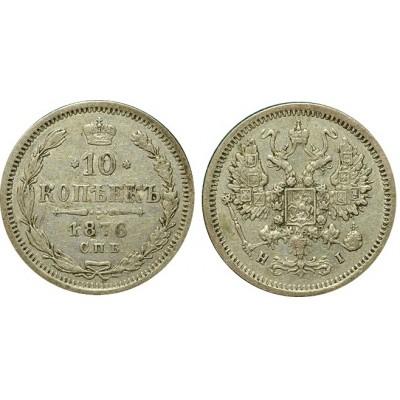 10 копеек,1876 года, (СПБ-НI) серебро  Российская Империя (арт н-57383)