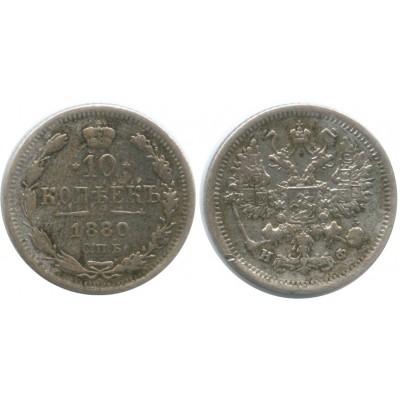 10 копеек,1880 года, (СПБ-НФ) серебро  Российская Империя