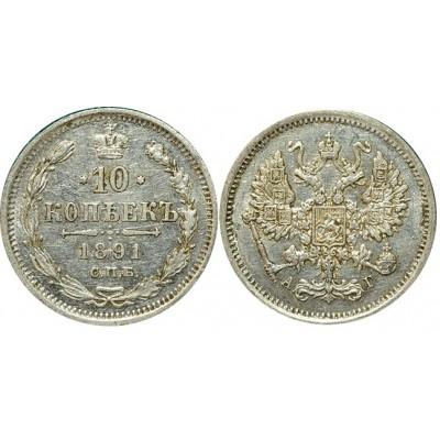 10 копеек,1891 года, (СПБ-АГ) серебро  Российская Империя (арт н-57450)