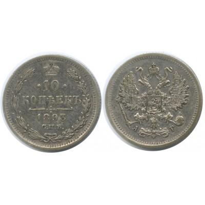 10 копеек 1893 года (СПБ-АГ) Российская Империя, серебро