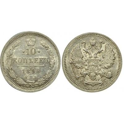 10 копеек 1896 года (СПБ-АГ) Российская Империя, серебро (арт н-58706)