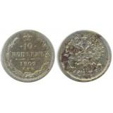 10 копеек 1902 года (СПБ-АР) Российская Империя, серебро