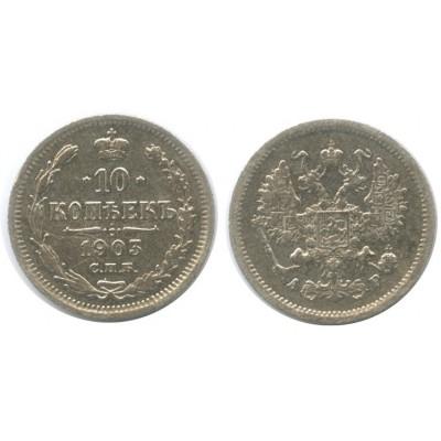 10 копеек 1903 года (СПБ-АР) Российская Империя, серебро