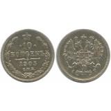 10 копеек 1905 года (СПБ-АР) Российская Империя, серебро (2)