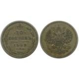 10 копеек 1908 года (СПБ-ЭБ) Российская Империя, серебро