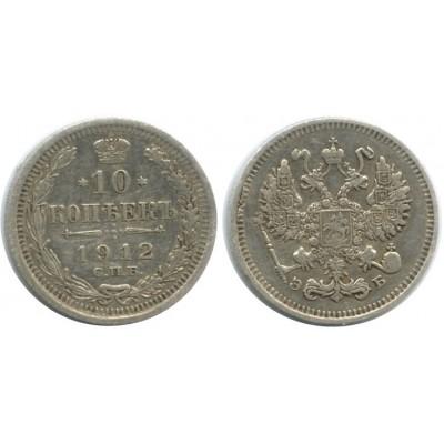 10 копеек 1912 года (СПБ-ЭБ) Российская Империя, серебро