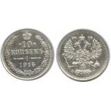 10 копеек 1915 года (СПБ-ВС) Российская Империя, серебро