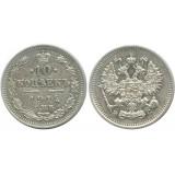 10 копеек 1914 года (СПБ-ВС) Российская Империя, серебро