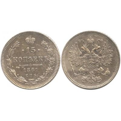 15 копеек,1861 года, (СПБ) серебро  Российская Империя