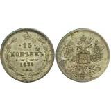 15 копеек,1875 года, (СПБ-НI) серебро  Российская Империя (арт н-52477)