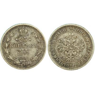 25 копеек 1877 года (СПБ-НI) Российская Империя, серебро (арт н-58589)