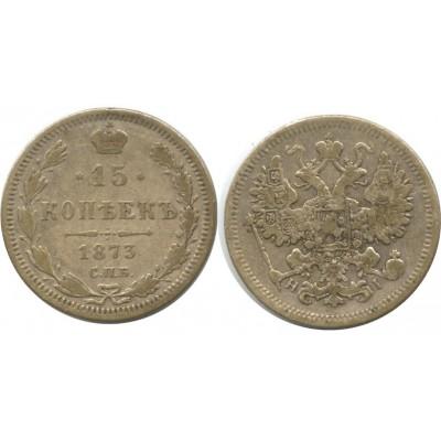 15 копеек,1873 года, (СПБ-НI) серебро Российская Империя