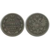 15 копеек,1863 года,  (СПБ-АБ) серебро  Российская Империя