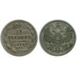 15 копеек,1864 года,  (СПБ-НФ) серебро  Российская Империя