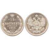 15 копеек,1865 года,  (СПБ-НФ) серебро  Российская Империя