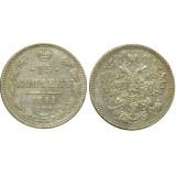 15 копеек,1868 года,  (СПБ-НI) серебро  Российская Империя (арт н-50182)
