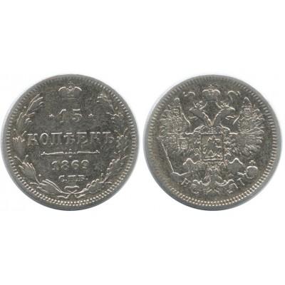 15 копеек,1869 года,  (СПБ-НI) серебро  Российская Империя