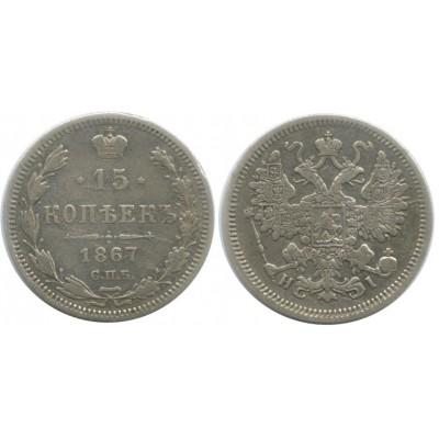 15 копеек,1867 года,  (СПБ-НI) серебро  Российская Империя