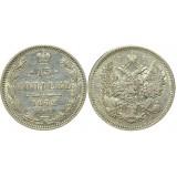 15 копеек,1872 года, (СПБ-НI) серебро Российская Империя (арт: н-47636)