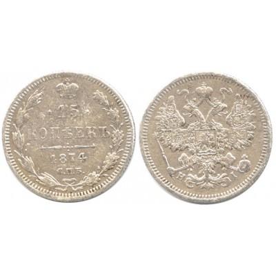 15 копеек,1874 года, (СПБ-НI) серебро  Российская Империя