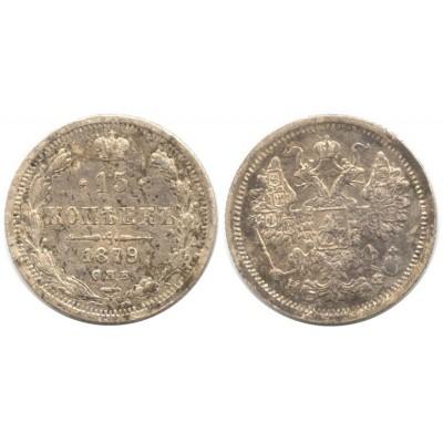 15 копеек,1879 года, (СПБ-НФ) серебро  Российская Империя