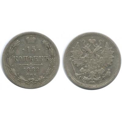 15 копеек,1882 года, (СПБ-НФ) серебро  Российская Империя