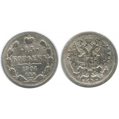 15 копеек,1904 года, (СПБ-АР) серебро  Российская Империя