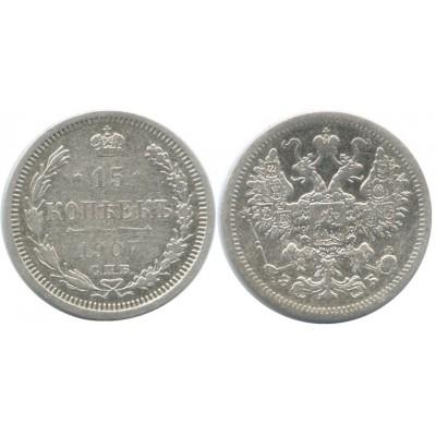 15 копеек,1907 года, (СПБ-ЭБ) серебро  Российская Империя