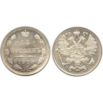 15 копеек,1915 года, (СПБ-ВС) серебро  Российская Империя
