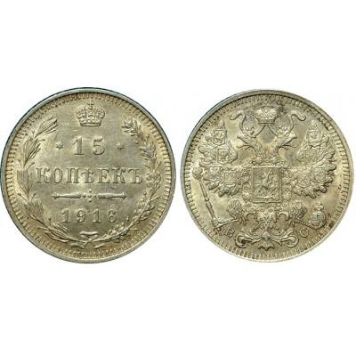 15 копеек,1916 года, (СПБ-ВС) серебро  Российская Империя (арт: н-44516)
